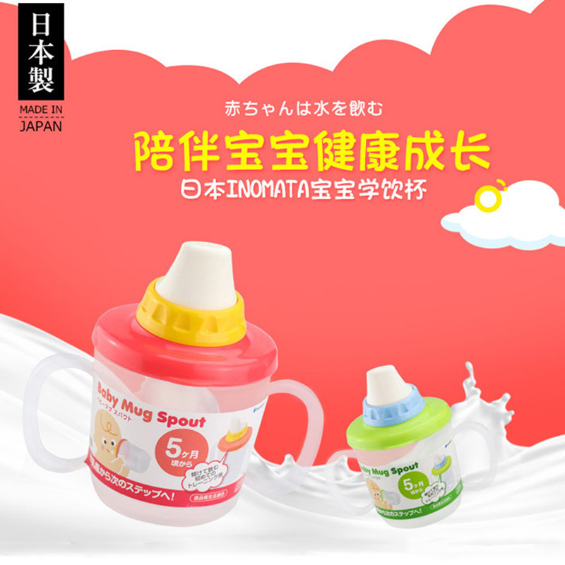Bán buôn Cốc tập uống nước chống sặc Baby Mug Nhật giá sỉ - tongkhothienan.com